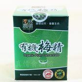 惜福品-有機里仁梅精50g(送豆奶)