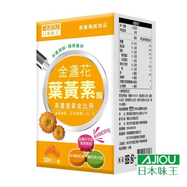 【買一送一】日本味王-金盞花葉黃素酯膠囊30'S/盒