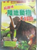 【書寶二手書T4/雜誌期刊_YFI】超趣味陸地動物大冒險_許順奉,  周琡萍