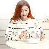 家用迷你縫紉機小型全自動多功能吃厚微型台式電動縫紉機HD【新店開張85折促銷】
