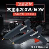 傲盾電熱熔膠槍手工制作家用大功率60W200W配大膠棒11MM融膠搶條 漾美眉韓衣
