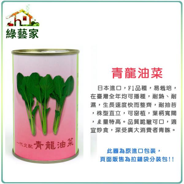 【綠藝家】大包裝A65.青龍油菜種子30克(日本進口)