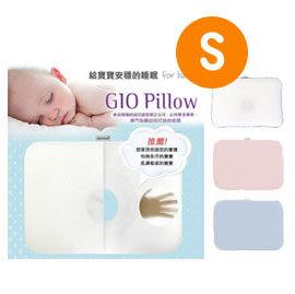 GIO Pillow 超透氣護頭型枕-S號 (藍/白/粉)【佳兒園婦幼館】