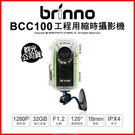 Brinno BCC100 工程用 縮時攝影機 公司貨 監工紀錄 ★12期0利率+送32G★ 薪創數位