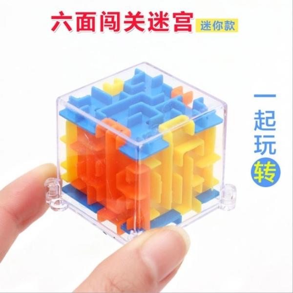 迷宮魔方 透明黃藍綠 3dD立體迷宮球