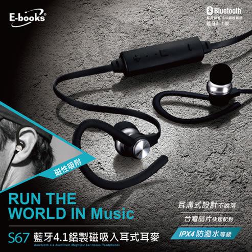 新竹【超人3C】E-books S67 藍牙4.1鋁製磁吸耳掛式耳機 通過IPX4防潑水、防塵等級認證