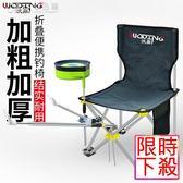釣椅釣魚椅可折疊台釣椅便攜釣魚凳子漁具垂釣用品座椅折疊椅「七色堇」YXS