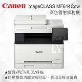 Canon imageCLASS MF644Cdw 彩色雷射事務機 雷射印表機