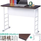 Homelike 查理100x40工作桌(加厚桌面)桌面-胡桃/桌腳-亮白