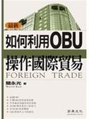 書如何利用OBU 操作國際貿易