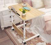七夕全館85折 可移動小桌子簡約床上書桌折疊懶人床邊桌