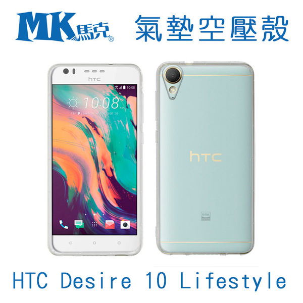 【MK馬克】HTC Desire 10 Lifestyle 825 防摔氣墊空壓保護殼 手機殼 空壓殼 氣墊殼 防摔殼 保護套