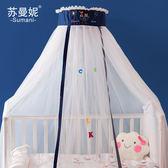嬰兒床蚊帳罩兒童寶寶新生兒帶支架開門式落地可折疊加密tw【中秋8.8折】