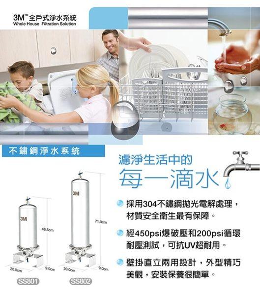 【天耀淨水】3M SS802 全戶式不鏽鋼淨水系統 加贈【AP817-2本體替換濾心】