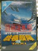 挖寶二手片-P12-055-正版DVD*電影【終極殺陣3】-正宗盧貝松登峰造極億萬製作