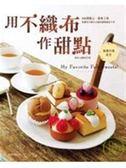 (二手書)用不織布做甜點-生活彩藝28