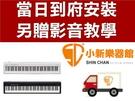 Roland 樂蘭 FP30 88鍵 數位電鋼琴 白色款 附原廠配件 FP-30