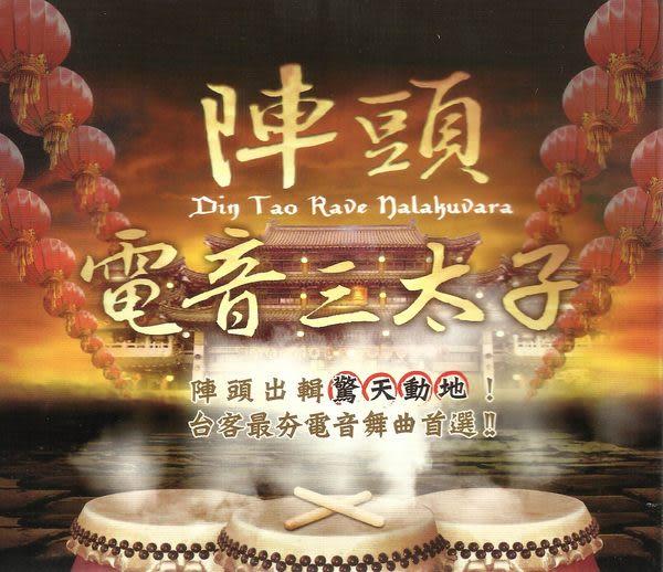 陣頭電音三太子 CD (音樂影片購)