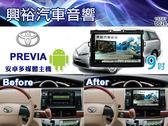 【專車專款】17~18年TOYOTA PREVIA 專用9吋觸控螢幕安卓多媒體主機*藍芽+導航+安卓