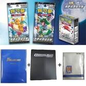 ★御玩家★現貨 寶可夢 PTCG 美夢成真 SetA+B(1盒30包)+起始牌組+卡套卡盒卡本