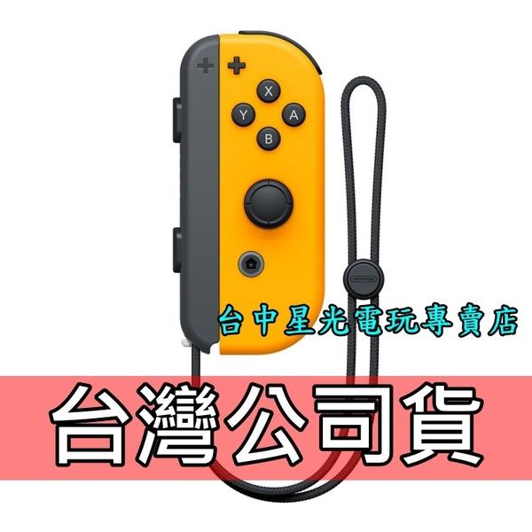 【NS週邊】 Switch Joy-Con R 電光橙色 橘色 右手控制器 單手把 【公司貨 裸裝新品】台中星光電玩