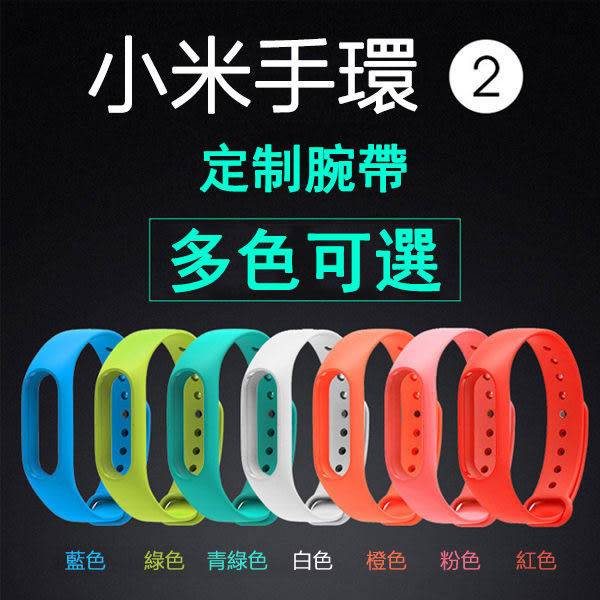 小米手環2 彩色 矽膠 替換腕帶 錶帶 小米 智能手環 2 定制腕帶 手錶錶帶 糖果色 馬卡龍