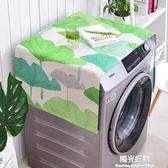 防塵罩綠葉子加厚棉麻布藝滾筒洗衣機蓋布家用夏季清新蓋布 一週年慶 全館免運特惠