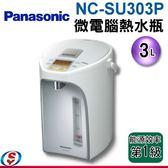 【信源】3公升【Panasonic真空斷熱節能保溫熱水瓶】《NC-SU303P》*線上刷卡*免運