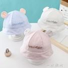 嬰兒帽子春秋季薄款遮陽漁夫帽3-6-12個月可愛超萌男女寶寶帽夏天 一米陽光