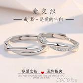 情侶對戒 925純銀情侶戒指一對活口男女求婚對戒日韓簡約原創設計情人禮物 coco衣巷