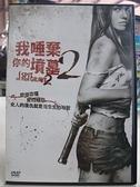 挖寶二手片-C10-010-正版DVD-電影【我唾棄你的墳墓2】-潔瑪達蘭德 葉沃巴哈洛夫 喬阿布索隆(直購