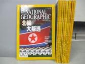 【書寶二手書T1/雜誌期刊_RBY】國家地理雜誌_98~107期間_共10本合售_北韓大叛逃