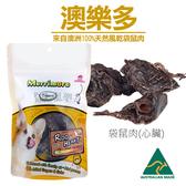 【寵樂子】《澳洲澳樂多》100%天然風乾袋鼠肉心片80g / 狗零食