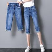 六七分牛仔褲女夏季薄款2021年新款天絲高腰修身顯瘦緊身超薄短褲 【端午節特惠】