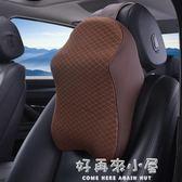 汽車頭枕四季通用護頸枕大型靠枕車用枕頭3D立體記憶棉頸枕  好再來小屋 igo