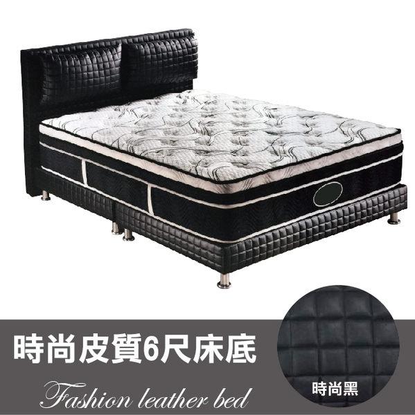 床底 現貨出清 / 時尚皮質床底 穩固床腳 6尺雙人 黑色【赫拉居家】