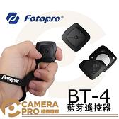 ◎相機專家◎ 全館免運 Fotopro 富圖寶 BT-4 無線 藍牙遙控器 自拍 iOS Android 湧蓮公司貨