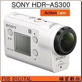 【送原廠電池+原廠攜帶盒】SONY HDR-AS300 運動攝影機 (索尼公司貨)