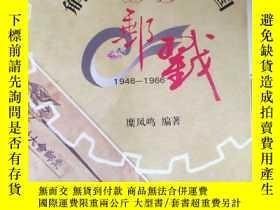 二手書博民逛書店罕見解放區新中國紀念郵戳Y301020 糜鳳鳴 集郵協會 出版2