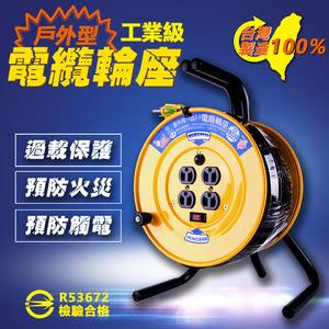 工業級電纜延長線輪座+過載保護+3蕊-150尺 DL-3150-2