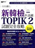 新韓檢中高級 TOPIK2試題完全攻略