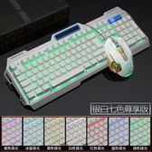【618好康又一發】機械手感鍵盤鼠標套裝USB有線背光