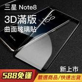 [輸碼Yahoo88抵88元]三星 Samsung Galaxy Note8 3D全曲面 玻璃貼 保護貼 高透光 滿版 黑色