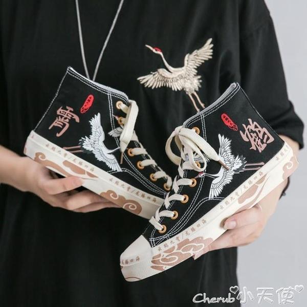 高筒鞋 2021新款云鶴九霄龍騰四海帆布鞋女高幫秦霄賢應援國風潮手繪板鞋 小天使