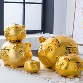 抖音儲幣罐儲蓄罐陶瓷金豬存錢罐硬紙幣成人兒童客廳開業擺件禮品 名購居家