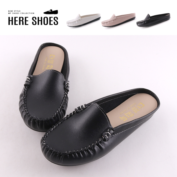 [Here Shoes]休閒鞋-MIT台灣製 皮質鞋面 純色休閒半包莫卡辛鞋 穆勒鞋 豆豆鞋─AW259