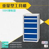 天鋼-EA-10052《重量型工具櫃》100KG單軌型 收納櫃 櫃子 工具收納 五金收納櫃 置物櫃