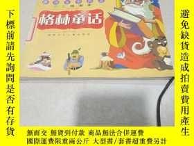 二手書博民逛書店世界文學名著彩色插圖本罕見格林童話(一版一印)Y200392 方