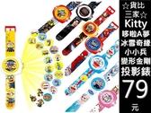 貨比三家 冰雪奇緣 哆啦A夢 小小兵 妖怪 電子造型手錶/卡通錶/兒童錶/投影手錶/3D錶