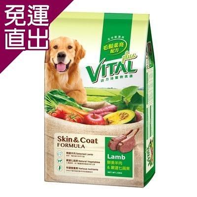 Vital Plus活力沛 寵物食譜 羊肉口味15公斤 X 1包【免運直出】